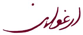 لوگوی سایت ارغوان