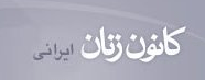 لوگوی سایت کانون زنان ایرانی