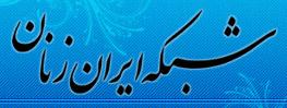 لوگوی سایت شبکه ایران زنان