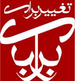 لوگوی سایت تغییر برای برابری