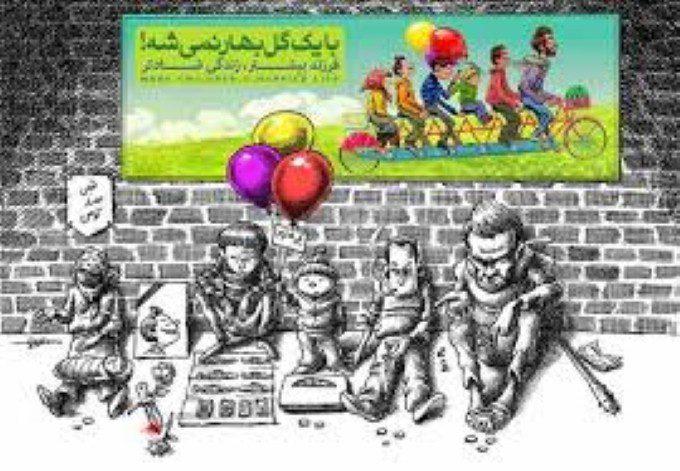 زنان و کودکان و فقر