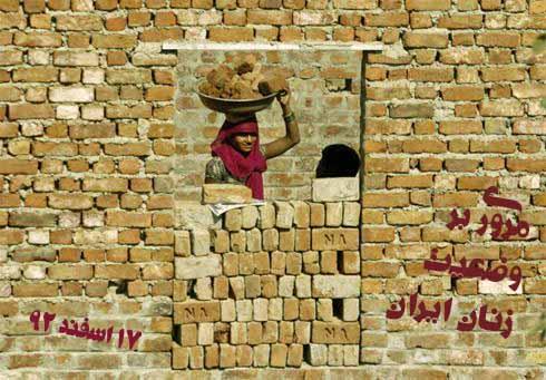 مروری بر وضعیت زنان ایران