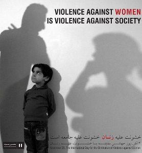 25 نوامبر روز مقابله با خشونت علیه زنان