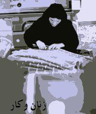 ویژه نامه زنان و کار