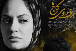 مهناز افشار در فیلم برف روی کاج