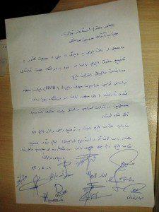 نامه اعتراضی به شورای تامین
