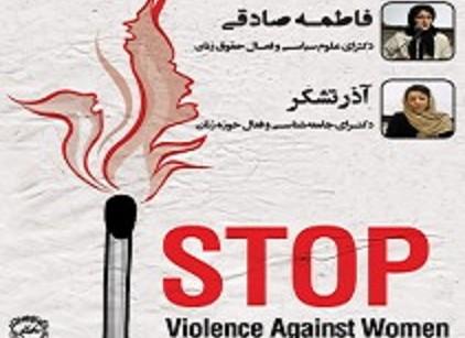 خشونت در عرصهی عمومی و نقش زنان در برابر آن