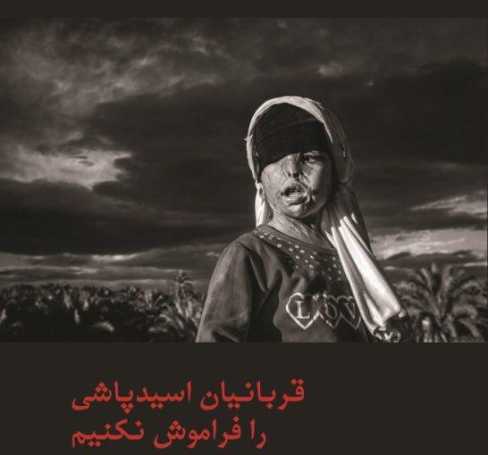 ممانعت نیروهای امنیتی از برگزاری مراسم یادبود «سمیه مهری»