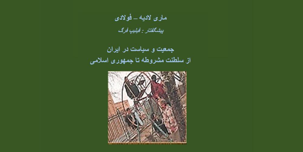 کتاب «جمعیت و سیاست در ایران؛ از دوران سلطنت مشروطه تا جمهوری اسلامی»
