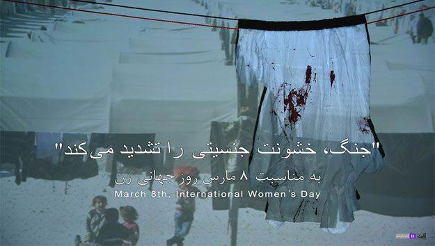 «زنان، جنگ و پناهندگی»