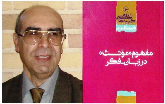 katibeh-moanas