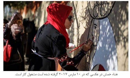 هنرمند فلسطینی تصویری زیبا از رنج و خشم زنان را به تصویر میکشد/ برگردان: شمیم شرافت