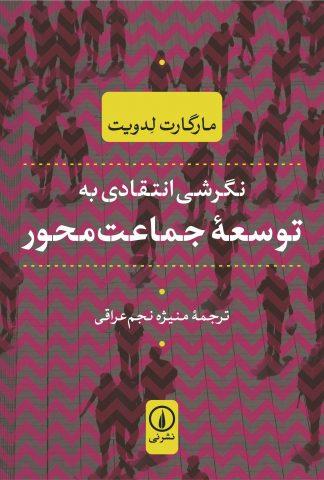 انتشار کتاب «نگرشی انتقادی به توسعه جماعتمحور»