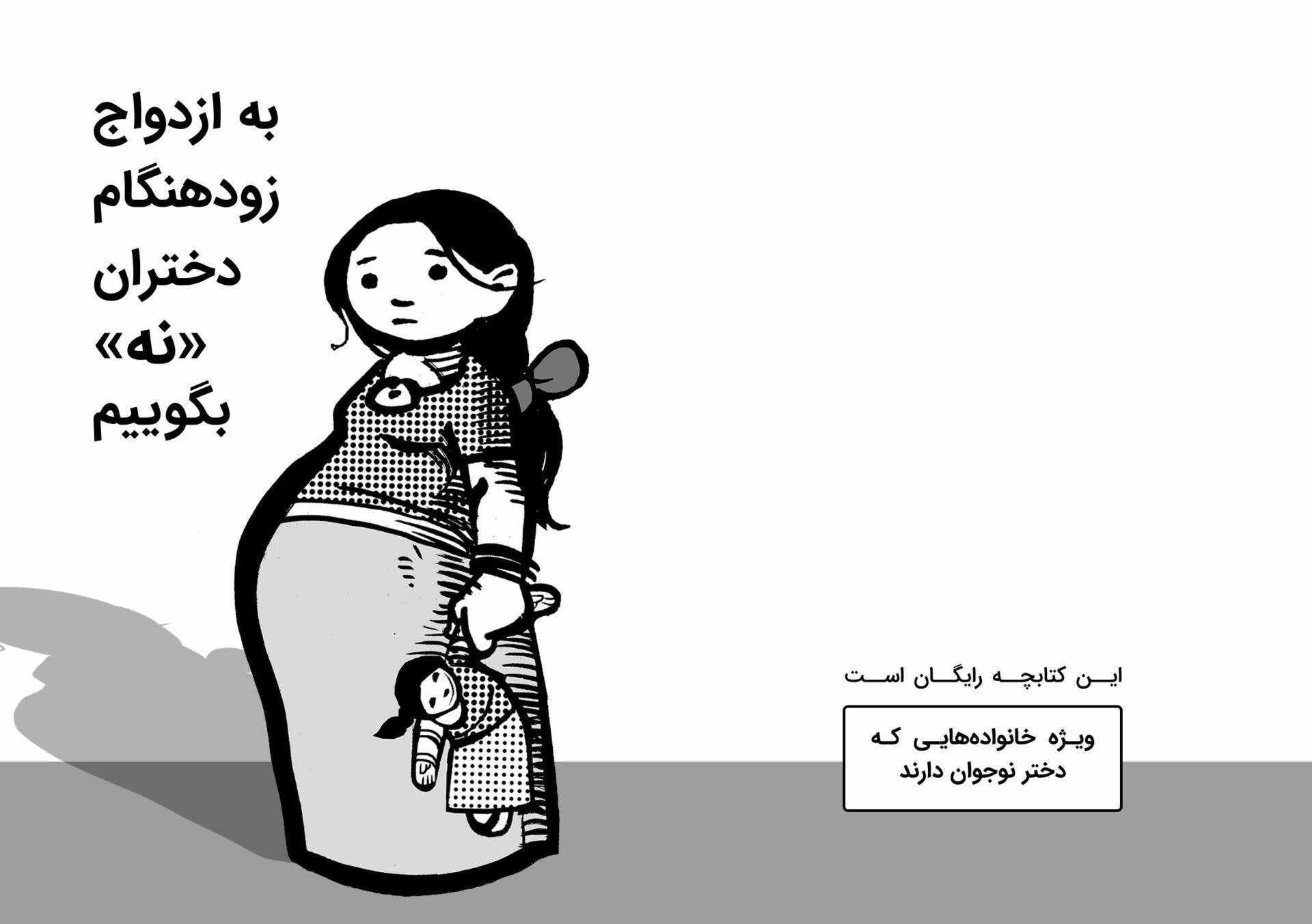به ازدواج زود هنگام دختران «نه» بگوییم