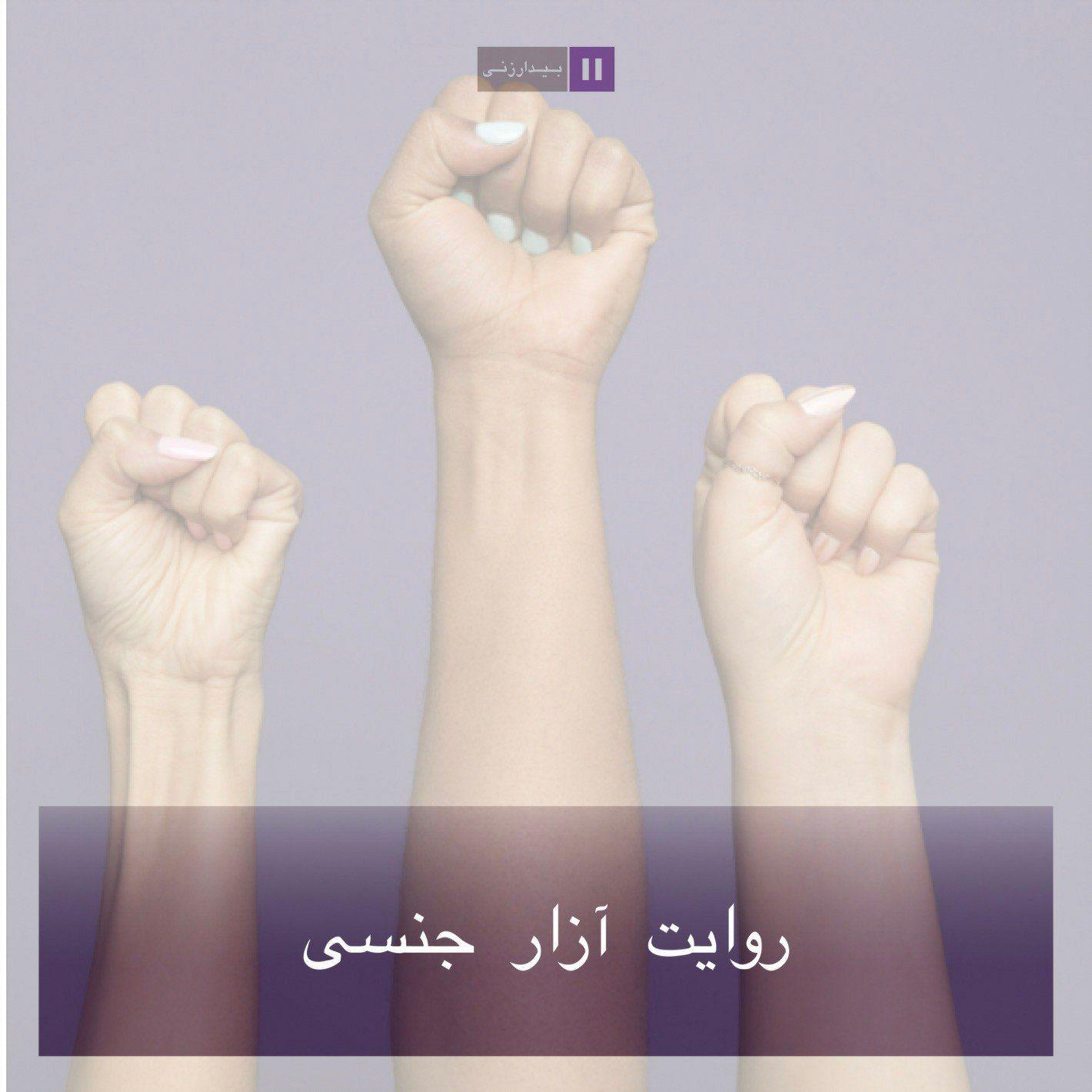 فراخوان گفتگو پیرامون روایتگری خشونت جنسی و مسئولیت اجتماعی ما