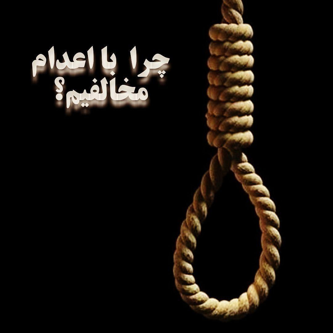 مخالف اعدام