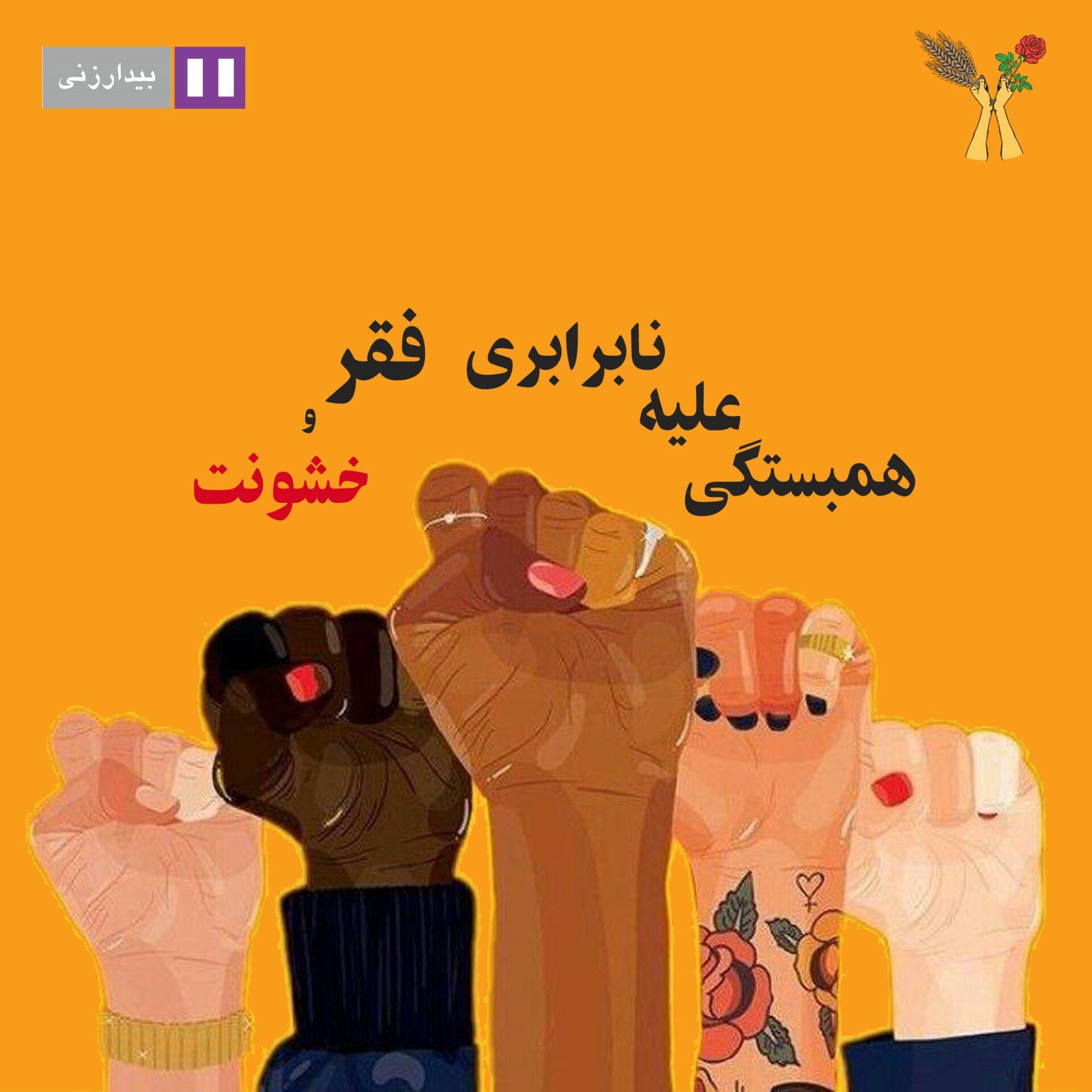 مقاومت هر روزه زنان در گستره فقر و تبعیض جز با اتحاد و همبستگی میسر نیست
