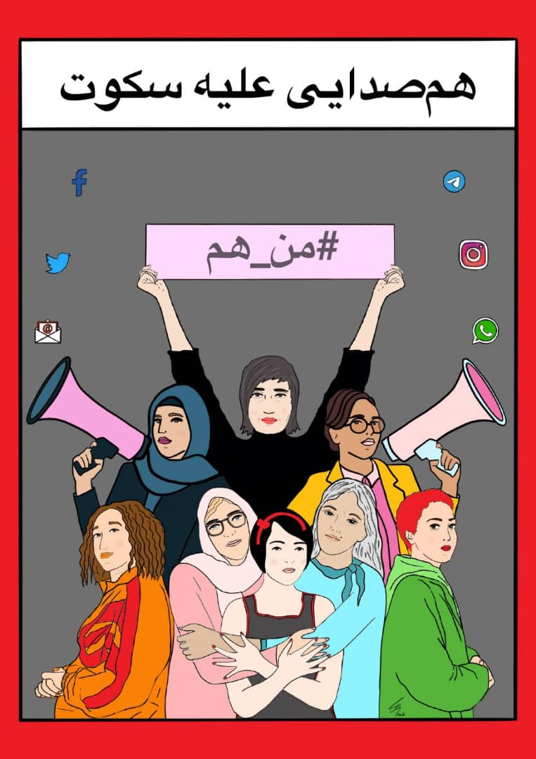 ویژهنامه جمعی از فعالان زنان: همصدایی علیه سکوت