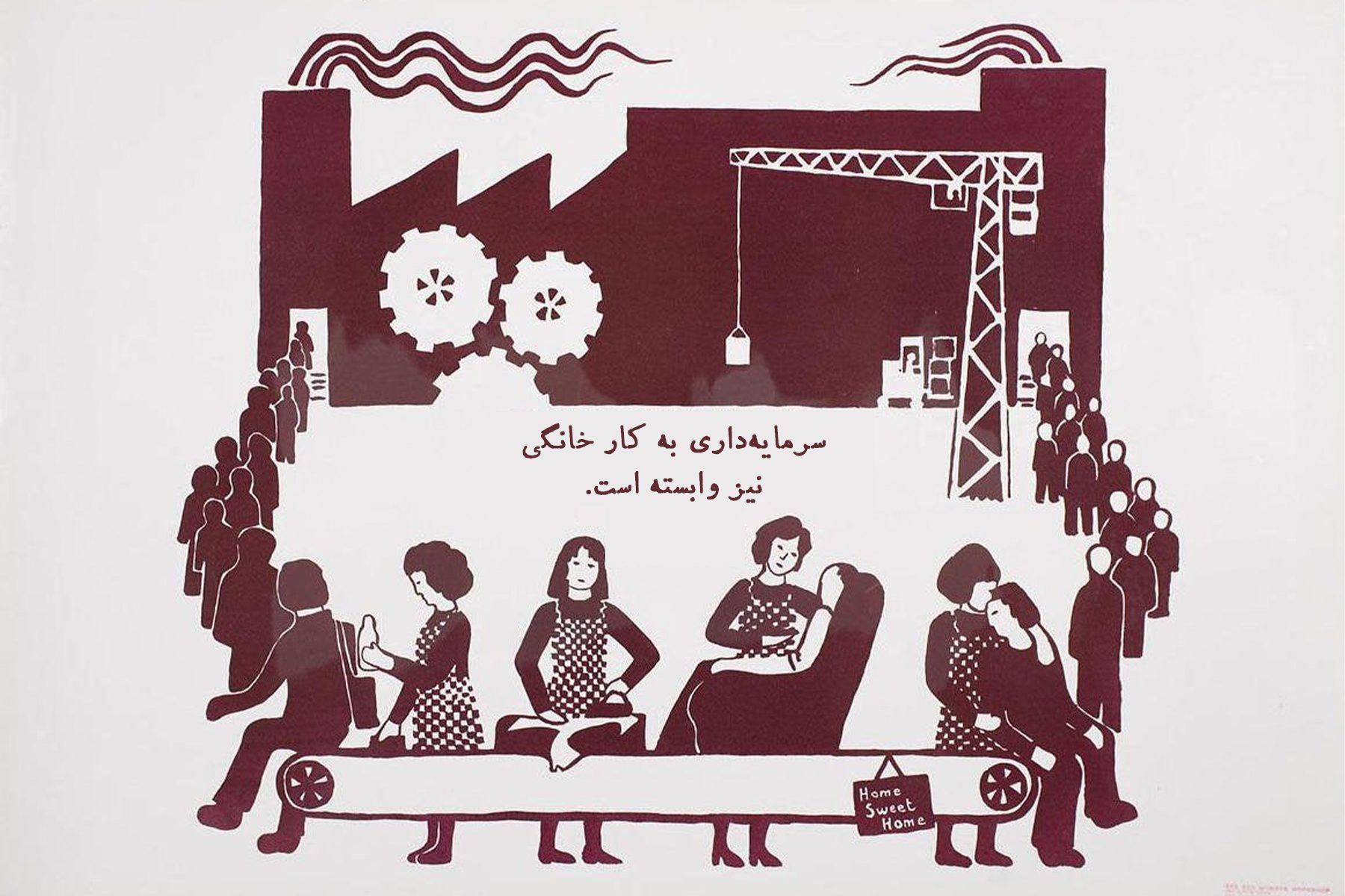 مزد کار خانگی
