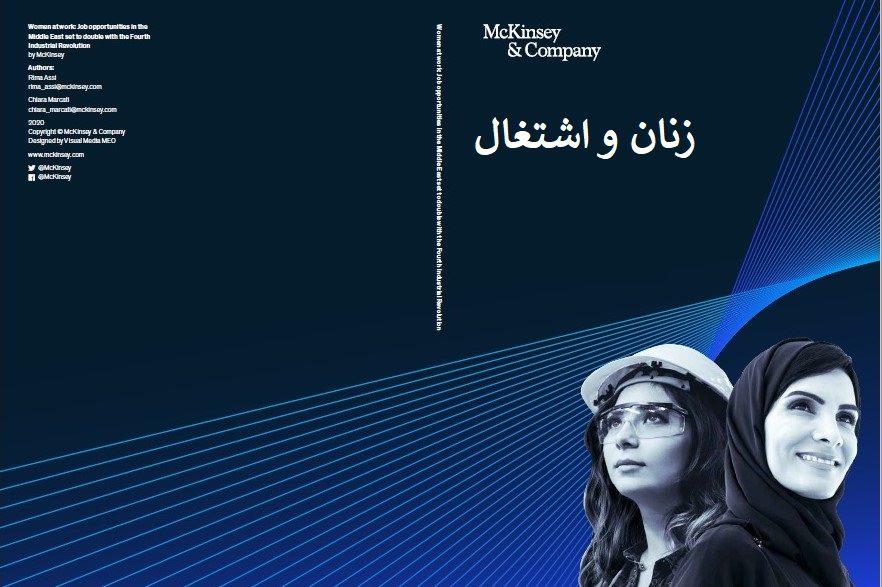 فرصتهای شغلی زنان شاغل در خاورمیانه- بخش اول